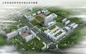 盐城技师学院马沟新校区